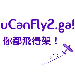 uCanFly2.ga! 你都飛得架!